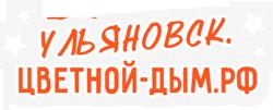 Ульновск.цветной-дым.рф